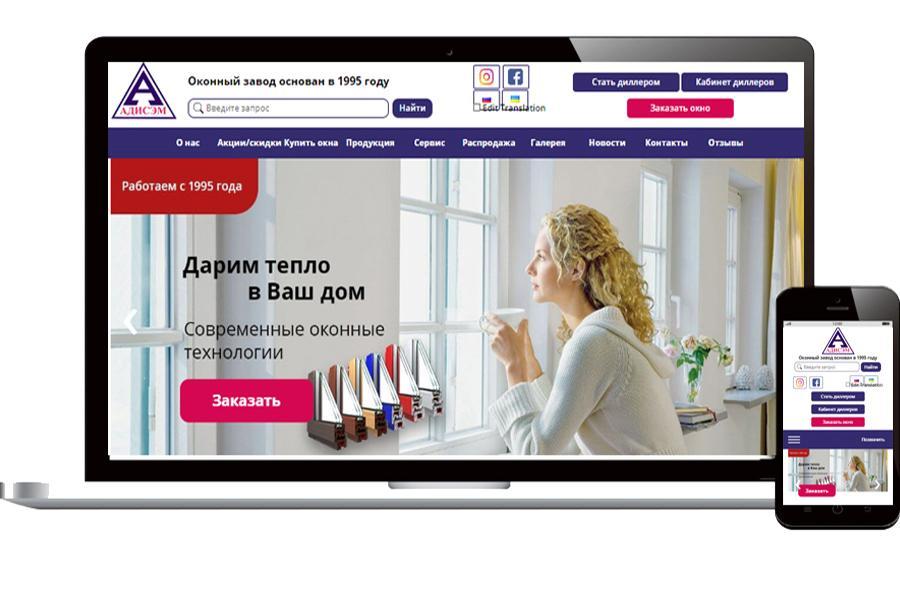 Металлопластиковые окна: где купить - Завод «АДИСЭМ»